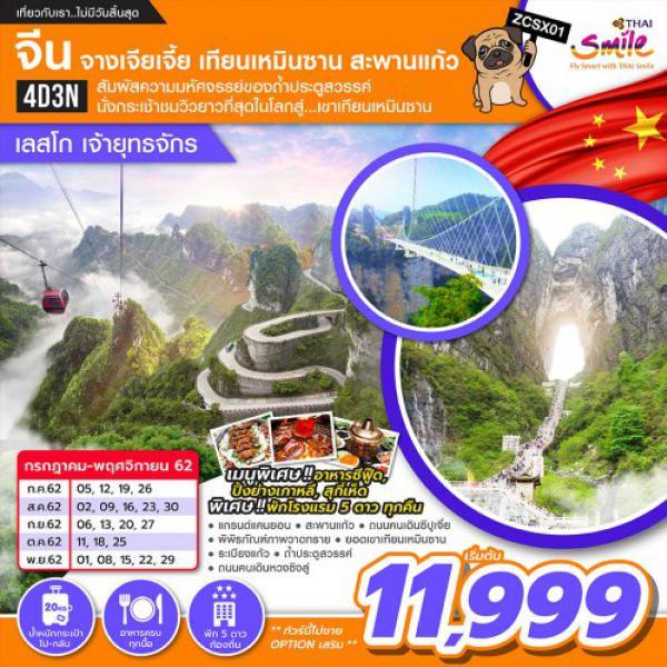 ทัวร์จีน จางเจียเจี้ย เทียนเหมินซาน สะพานแก้ว ถ้ำประตูสวรรค์ นั่งกระเช้าชมวิว พักหรู 5 ดาว  4 วัน 3 คืน โดยสายการบิน THAI SMILE (WE)