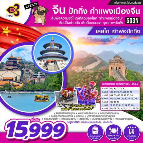 ทัวร์จีน ปักกิ่ง กำแพงเมืองจีน ทะเลสาบโฮ่วไห่ ช้อปปิ้งถนนคนเดินหวังฝูจิ่ง 5 วัน 3 คืน โดยสายการบิน Thai Airways (TG)