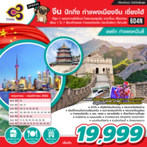 ทัวร์จีน ปักกิ่ง เซี่ยงไฮ้ กำแพงเมืองจีน ย่านซินเทียนตี้ นั่งรถไฟความเร็วสูง 6 วัน 4 คืน โดยสายการบิน Thai Airways (TG)