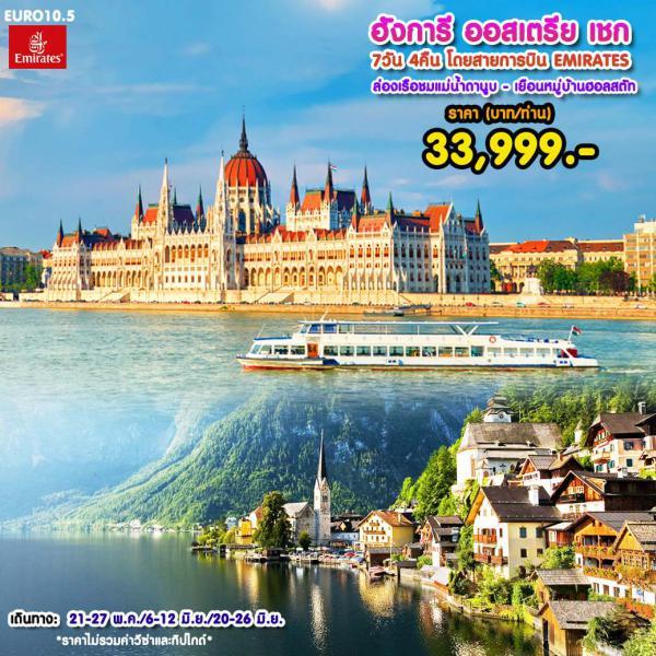 ทัวร์ฮังการี ออสเตรีย เชก เยือนหมู่บ้านฮอลสตัท ล่องเรือชมแม่น้ำดานูบ 7 วัน 4 คืน โดยสายการบิน Emirates Airline (EK)