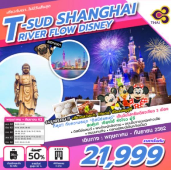 ทัวร์จีน T-SUD Shanghai River Flow Disney พระใหญ่หลิงซาน ช้อปปิ้งนานกิง 5 วัน 3 คืน โดยสายการบิน Thai Airways (TG)