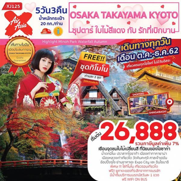 ทัวร์ญี่ปุ่น โอซาก้า ทาคายาม่า เกียวโต ชมใบไม้เปลี่ยนสี ณ น้ำตกมิโนะ เที่ยวเต็มไม่มีวันอิสระ 5 วัน 3 คืน โดยสายการบิน Air Asia X (XJ)