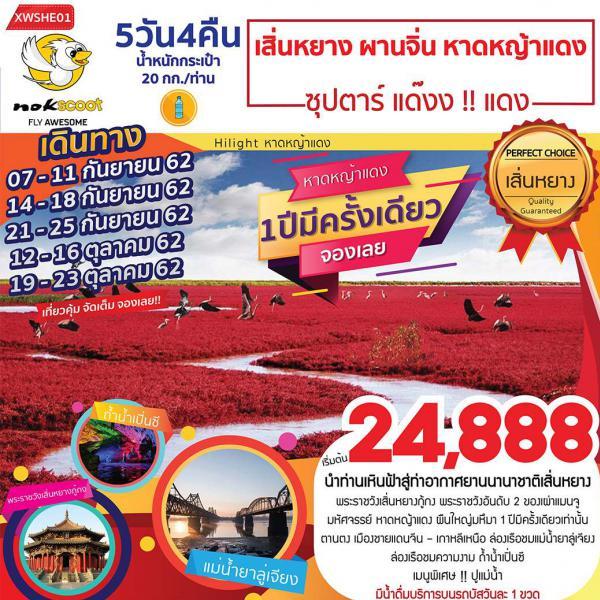 ทัวร์จีน เสิ่นหยาง ผานจิ่น หาดหญ้าแดง พระราชวังเสิ่นหยางกู้กง ล่องเรือชมถ้ำน้ำเปิ่นซี 5 วัน 4 คืน โดยสายการบิน Nok Scoot (XW)
