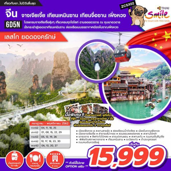 ทัวร์จีน จางเจียเจี้ย เทียนเหมินซาน เทียนจื่อซาน เฟิ่งหวง ตามรอยอวตาร 6 วัน 5 คืน โดยสายการบิน Thai Smile (WE)