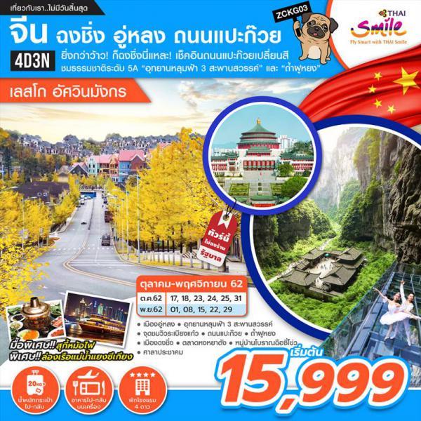 ทัวร์จีน ฉงชิ่ง อู่หลง ถนนแปะก๊วย อุทยานหลุมฟ้า ถ้ำฝูหยง ล่องเรือแม่น้ำแยงซีเกียง 4  วัน 3 คืน โดยสายการบิน Thai Smile (WE)