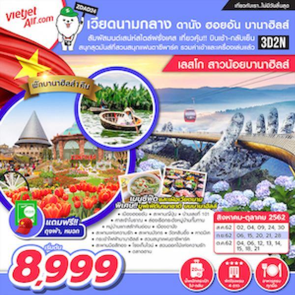 ทัวร์เวียดนามกลาง ดานัง ฮอยอัน บานาฮิลส์ 3วัน 2คืน โดยสายการบิน VietJet Air (VZ)