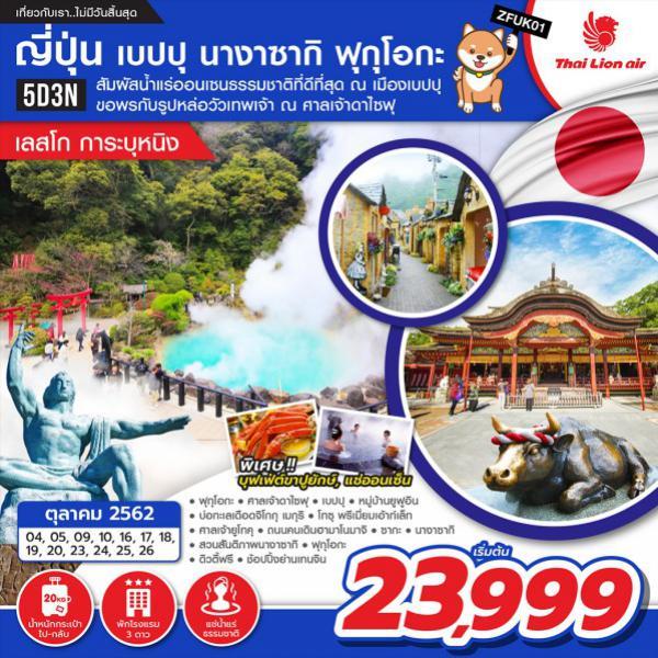ทัวร์ญี่ปุ่น เบปปุ นางาซากิ ฟุกุโอกะ สัมผัสน้ำแร่ออนเซ็นธรรมชาติ ขอพรวัวเทพเจ้า 5 วัน 3 คืน โดยสายการบิน Thai Lion Air (SL)