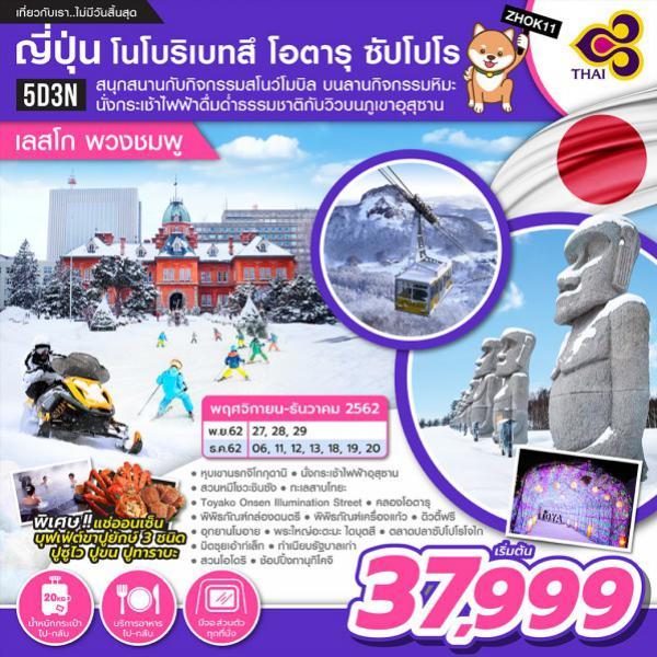 ทัวร์ญี่ปุ่น ฮอกไกโด โนโบริเบทสึ โอตารุ ซัปโปโร กิจกรรมสโนว์โมบิล บนลานกิจกรรมหิมะ 5 วัน 3 คืน โดยสายการบิน Thai Airways (TG)