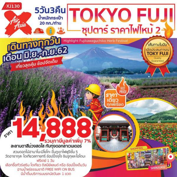 ทัวร์ญี่ปุ่น โตเกียว ภูเขาไฟฟูจิ เทศกาลสมุนไพรและทุ่งดอกลาเวนเดอร์ อิสระฟรีเดย์ 5 วัน 3 คืน โดยสายการบิน Air Asia X (XJ)