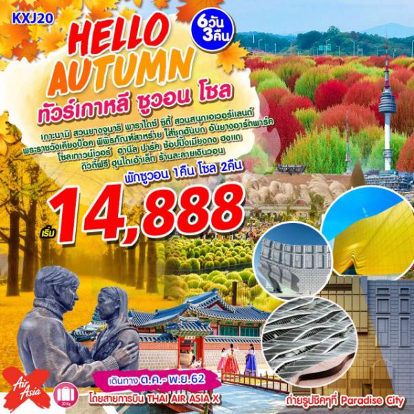 ทัวร์เกาหลี ซูวอน โซล ชมดอกไม้เปลี่ยนสีสวนยางนาจูริ เกาะนามิ สวนสนุกเอเวอร์แลนด์  สวนศิลปะอันยาง 6 วัน 3คืน โดยสายการบิน AIR ASIA X (XJ)