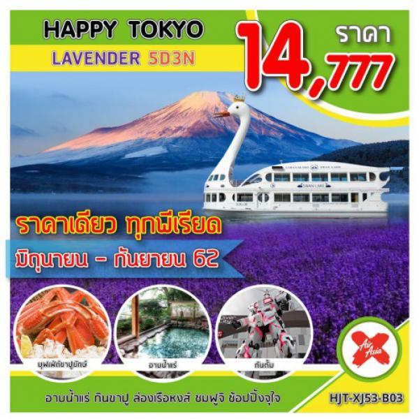 ทัวร์ญี่ปุ่น Promotion โตเกียว ฟูจิ โอไดบะ ชมทุ่งลาเวนเดอร์  5 วัน 3 คืน โดยสายการบิน Air Asia X (XJ)