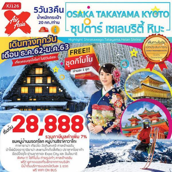 ทัวร์ญี่ปุ่น โอซาก้า ทาคายาม่า เกียวโต ศาลเจ้าเฮอัน ชมป่าไผ่เมืองอาราชิยาม่า  5 วัน 3 คืน โดยสายการบิน Air Asia X (XJ)