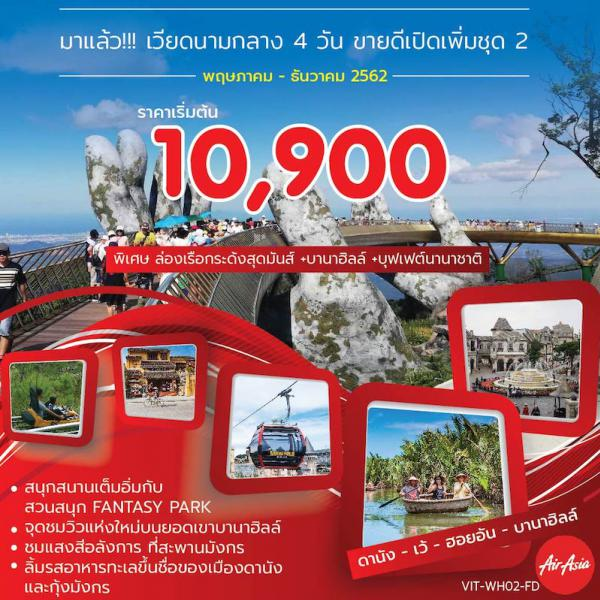 ทัวร์เวียดนาม ดานัง ฮอยอัน พักบานาฮิลล์ 4วัน 3 คืน โดยสายการบิน Air Asia (FD)