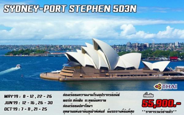ทัวร์ออสเตรเลีย ซิดนีย์ พอร์ตสตีเฟ่น ตะลุยเนินทราย อุทยานแห่งชาติบลูเม้าท์เท่นส์ 5 วัน 3 คืน โดยสายการบิน Thai Airways (TG)