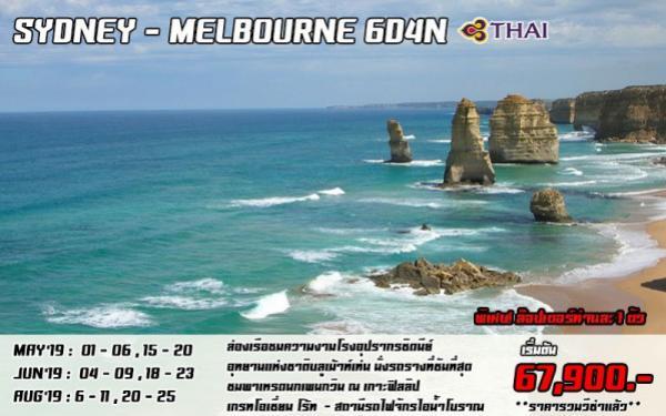 ทัวร์ออสเตรเลีย ซิดนีย์ เมลเบิร์น รถไฟจักรไอน้ำโบราณ สะพานซิดนีย์ฮาเบอร์ 6 วัน 4 คืน โดยสายการบิน Thai Airways (TG)