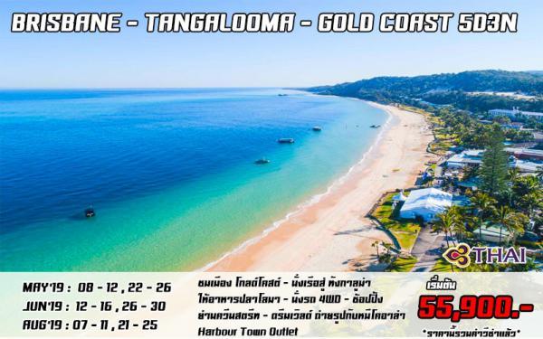 ทัวร์ออสเตรเลีย บริสเบน ทังกาลูม่า โกลด์โคสต์  5 วัน 3 คืน โดยสายการบิน THAI AIRWAYS (TG)