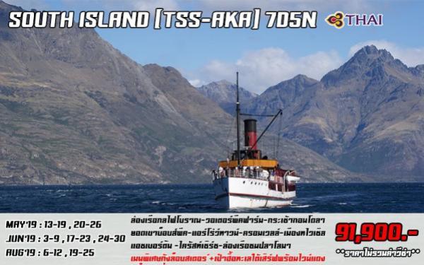 ทัวร์นิวซีแลนด์ ไครสต์เชิร์ช แอชเบอร์ตัน ครอมเวลล์ ควีนส์ทาวน์ ล่องเรือกลไฟโบราณ 7 วัน 5 คืน โดยสายการบิน Thai Airways (TG)