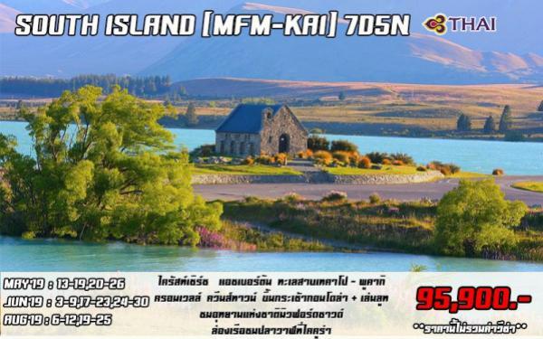 ทัวร์นิวซีแลนด์ ควีนส์ทาวน์ ครอมเวลล์ แอชเบอร์ตัน ไครสต์เชิร์ช ขึ้นกระเช้ากอนโดล่า 7 วัน 5 คืน โดยสายการบิน Thai Airways (TG)