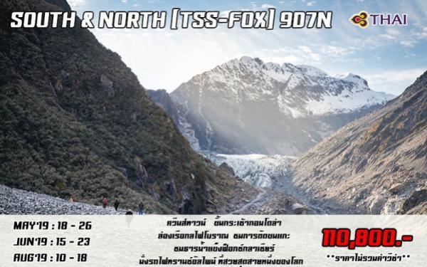 ทัวร์นิวซีแลนด์  ควีนส์ทาวน์  ไครสต์เชิร์ช โรโตรัว ชมธารน้ำแข็งฟ็อกซ์กลาเซียร์ 9 วัน 7 คืน โดยสายการบิน Thai Airways (TG)