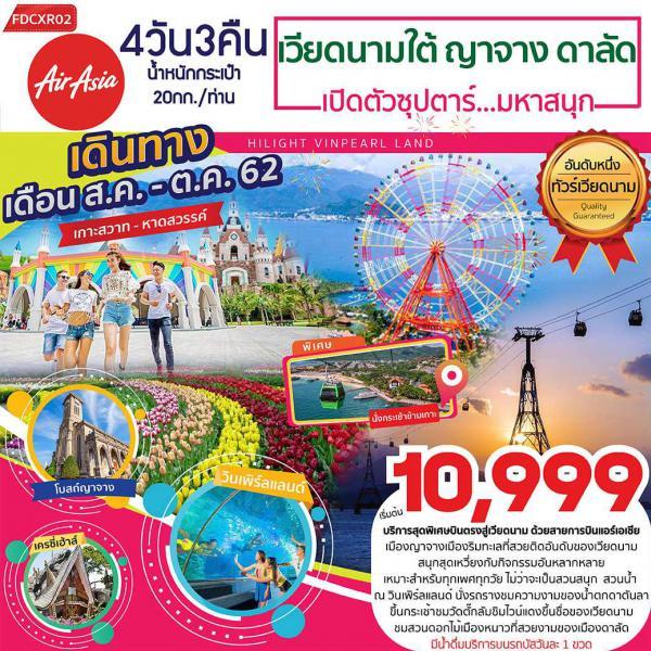 ทัวร์เวียดนามใต้ ญาตราง ดาลัด เที่ยวสวนสนุกวินเพิร์ล น้ำตกดาทันลา 4 วัน 3 คืน โดยสายการบิน Air Asia (FD)