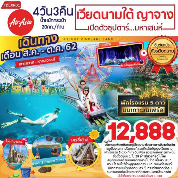ทัวร์เวียดนามใต้ ญางจาง ดาลัด เที่ยวสวนสนุกวินเพิร์ล 4 วัน 3 คืน โดยสายการบิน AIR ASIA (FD)