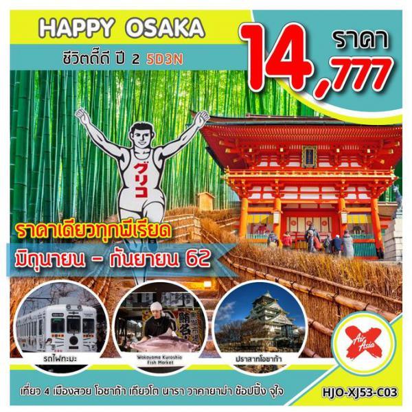 ทัวร์ญี่ปุ่น โอซาก้า วาคายาม่า นารา เกียวโต อิสระฟรีเดย์ 1 วันเต็ม 5 วัน 3 คืน โดยสายการบิน AIR ASIA X (XJ)