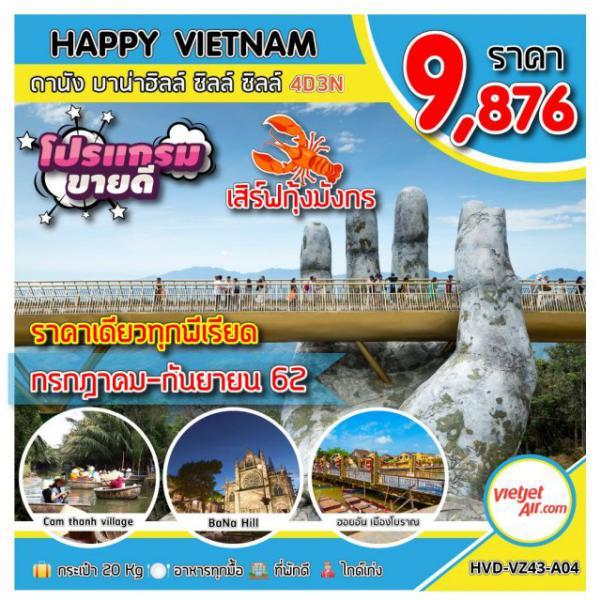 ทัวร์เวียดนามกลาง ดานัง เว้ ฮอยอัน กระเช้าบานาฮิลล์ ทะเลสาบลังโก ล่องเรือชมแม่น้ำหอม  4 วัน 3 คืน โดยสายการบิน VIETJET AIR (VZ)