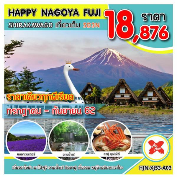 ทัวร์ญี่ปุ่น นาโกย่า ทาคายาม่า ภูเขาไฟฟูจิ หมู่บ้านชิราคาวาโกะ เที่ยวเต็มไม่มีอิสระฟรีเดย์ 5 วัน 3 คืน โดยสายการบิน Air Asia X (XJ)
