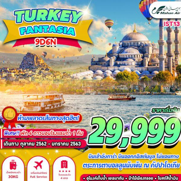 ทัวร์ตุรกี อังการา คัปปาโดเกีย ปามุคคาเล่  ชานัคคาเล่ ทรอย อิสตันบูล ล่องเรือชมช่องแคบบอสฟอรัส 9 วัน 6 คืน โดยสายการบิน MAHAN AIR (W5)