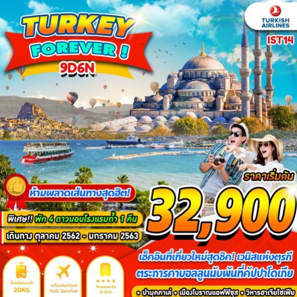 ทัวร์ตุรกี คัปปาโดเกีย ปามุคคาเล่ เวนิสแห่งตุรกี วิหารอะโครโปลิส ปราสาทเชสมี 9 วัน 6 คืน โดยสายการบิน Turkish Airlines (TK)