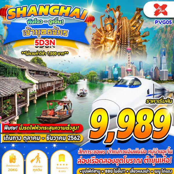 ทัวร์จีน เซี่ยงไฮ้ หังโจว อูเจิ้น ขอพรเจ้าแม่กวนอิม หาดไว่ทาน ล่องเรือคลองขุดโบราณต้ายุ่นเหอ 5 วัน 3 คืน โดยสายการบิน AIR ASIA X (XJ)