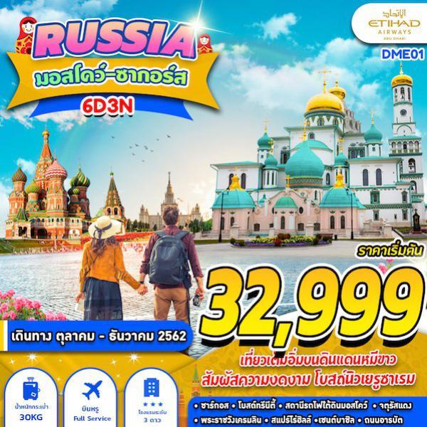 ทัวร์รัสเซีย มอสโคว์ ซากอร์ส นิวเยรูซาเล็ม 6 วัน 3 คืน โดยสายการบิน Etihad Airways (EY)