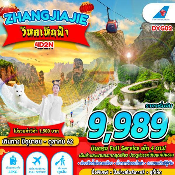 ทัวร์จีน จางเจียเจี้ย ถ้ำวังมังกรเหลือง เขาเทียนเหมินซาน  นั่งกระเช้ากอนโดล่า 4 วัน 2 คืน โดยสายการบิน China Southern Airlines (CZ)