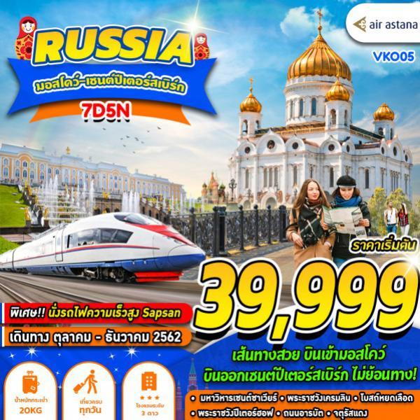 ทัวร์รัสเซีย มอสโคว์ เซนต์ปีเตอร์สเบิร์ก มหาวิหารเซนต์ซาเวียร์ พระราชวังเครมลิน จัตุรัสแดง 7 วัน 5 คืน โดยสายการบิน Air Astana (KC)