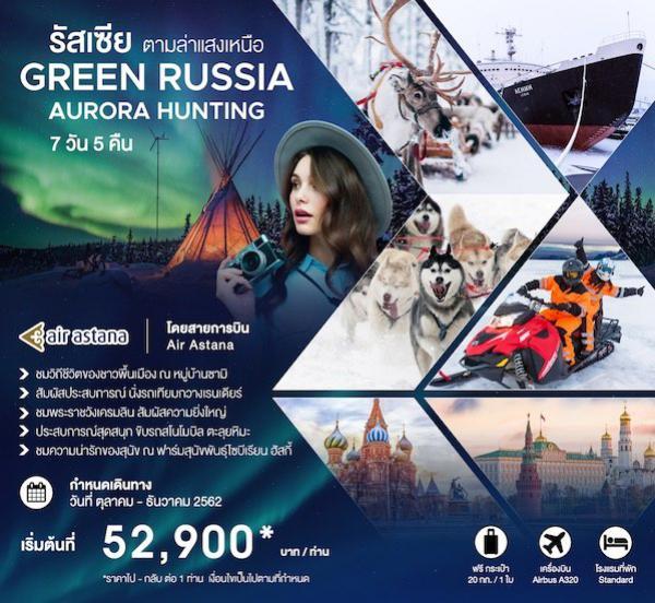 ทัวร์รัสเซีย มอสโคว์ มูร์มันสค์ เที่ยวพระราชวังเครมลิน ตามล่าหาแสงเหนือ เพลิดเพลินกิจกรรมลากเลื่อน ฟาร์มสุนัขพันธุ์ฮัสกี้ บินภายใน 2 ขา 7 วัน 5 คืน โดยสายการบิน AIR ASTANA (KC)