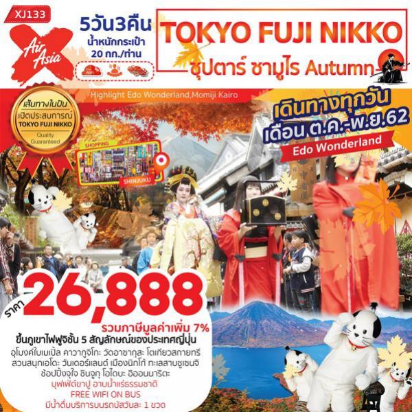 ทัวร์ญี่ปุ่น โตเกียว ฟูจิ นิกโกะ ชมใบไม้เปลี่ยนสี เพลิดเพลินใจอุโมงค์ใบเมเปิ้ล เยือนสวนสนุกเอโดะวันเดอร์แลนด์ 5 วัน 3 คืน โดยสายการบิน Air Asia X (XJ)