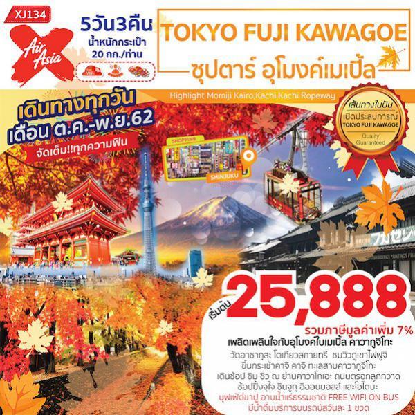 ทัวร์ญี่ปุ่นฤดูใบไม้เปลี่ยนสี โตเกียว ฟูจิ ชมอุโมงค์ใบเมเปิ้ล ช้อปปิ้งย่านดังชินจูกุ ไม่มีอิสระฟรีเดย์ 5 วัน 3 คืน โดยสายการบิน AIR ASIA (XJ)