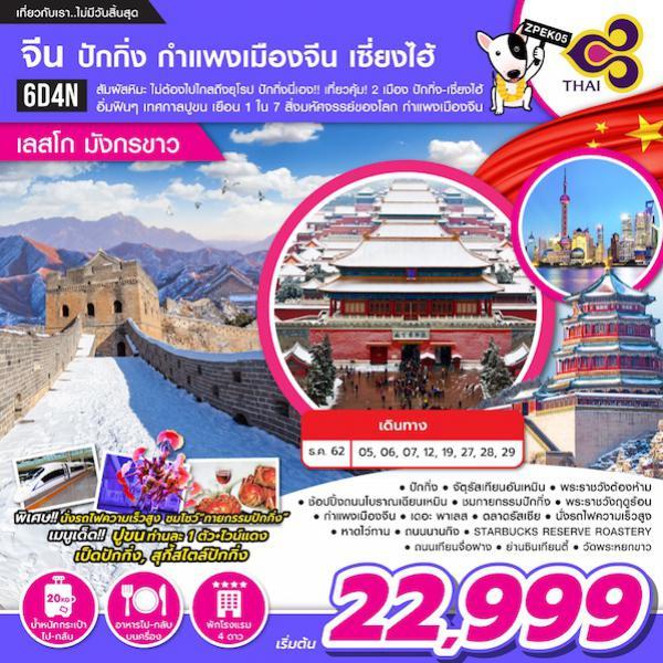 ทัวร์จีน เที่ยวคุ้ม 2 เมือง! ปักกิ่ง-เซี่ยงไฮ้ กำแพงเมืองจีน พระราชวังต้องห้าม นั่งรถไฟความเร็วสูง 6 วัน 4 คืน โดยสายการบิน Thai Airways (TG)