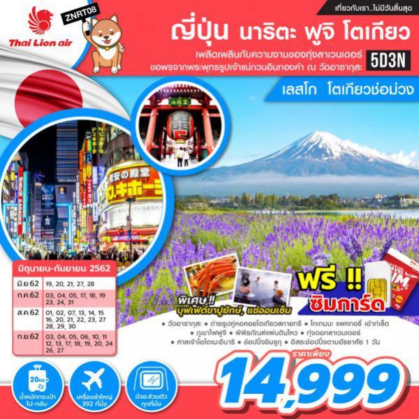 ทัวร์ญี่ปุ่น โตเกียว นาริตะ ฟูจิ ชมทุ่งดอกลาเวนเดอร์  ช้อปปิ้งชินจูกุ อิสระฟรีเดย์ 1 วันเต็ม 5 วัน 3 คืน โดยสายการบิน THAI LION AIR (SL)
