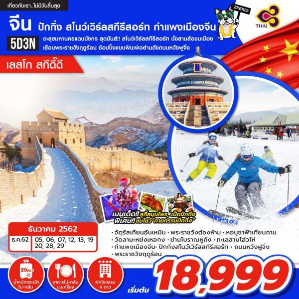 ทัวร์จีน ปักกิ่ง สโนว์เวิร์ลสกีรีสอร์ท ตะลุยกำแพงเมืองจีน นั่งสามล้อชมเมือง 5 วัน 3 คืน โดยสายการบิน Thai Airways (TG)
