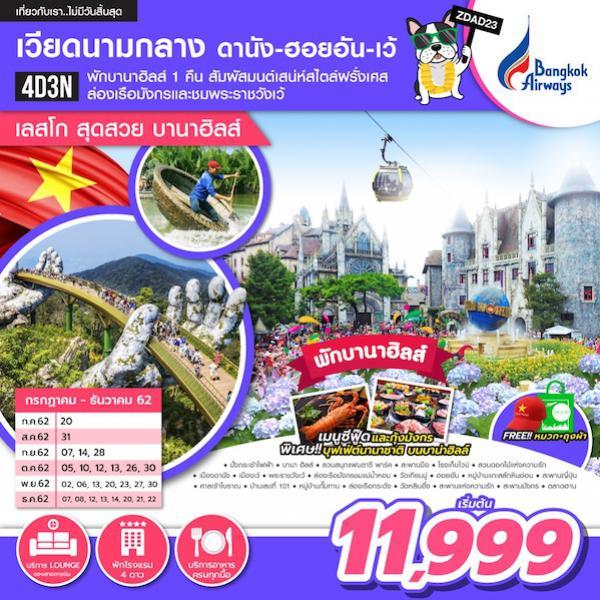 ทัวร์เวียดนามกลาง ดานัง เว้ ฮอยอัน พักบานาฮิลล์ 1 คืน สัมผัสเสน่ห์สไตล์ฝรั่งเศส ล่องเรือมังกร ชมพระราชวังเว้ 4 วัน 3 คืน โดยสายการบิน Bangkok Airways (PG)