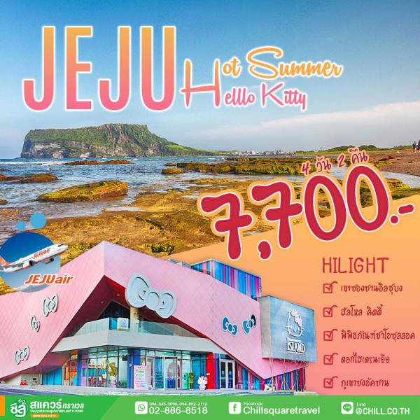 ทัวร์เกาหลีเกาะเชจู  ฮอตซัมเมอร์  ฮัลโหล คิตตี้ วัดซันบังซา พิพิธภัณฑ์แฮนยอ พิพิธภัณฑ์สัตว์น้ำ อควา แพลนเนท ดาวทาวน์เมืองเชจู 4 วัน 2 คืน โดยสายการบิน JEJU AIR (7C)