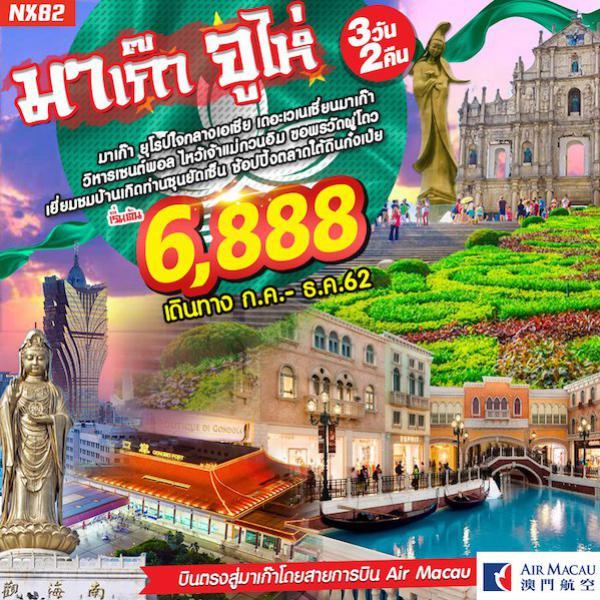 ทัวร์มาเก๊า-จูไห่ โปรโมชันเที่ยว 2 เมืองสุดคุ้ม! The Venetian วิหารเซ็นต์พอล สักการะเจ้าแม่กวนอิม ขอพรวัดผู่โถว 3 วัน 2 คืน โดยสายการบิน AIR MACAU (NX)