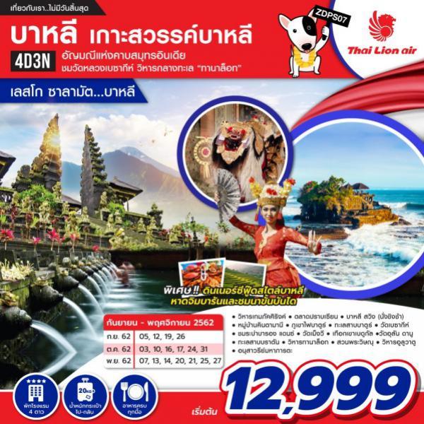ทัวร์อินโดนีเซีย เกาะสวรรค์บาหลี ชมวัดหลวงเบซากีห์ วิหารกลางทะเลทานาล็อต หาดจิมบารัน ชมนาขั้นบันได้ 4 วัน 3 คืน โดยสายการบิน Thai Lion Air (SL)