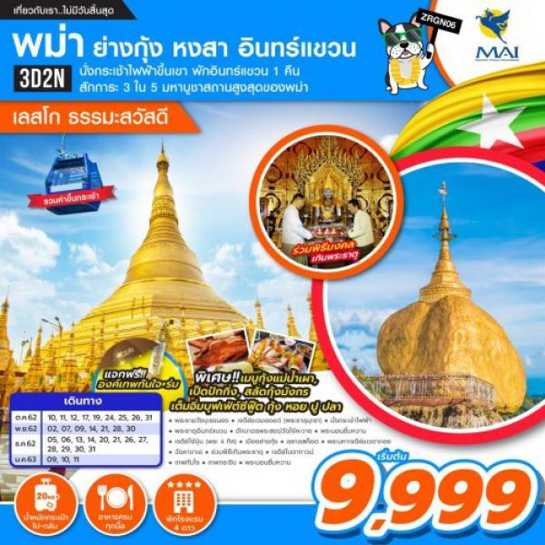 ทัวร์พม่า ย่างกุ้ง หงสา อินทร์แขวน พระราชวังบุเรงนอง นั่งกระเช้าไฟฟ้าขึ้นเขา 3 วัน 2 คืน โดยสายการบิน Myanmar Airways (8M)