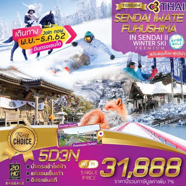 ทัวร์ญี่ปุ่น เซนได อิวาเตะ ฟุคุชิมะ ไม่มีอิสระฟรีเดย์ ชมปราสาททสึรุงะ  อิสระเล่นสกี ล่องเรือชมอ่าวมัตซึชิม่า 5 วัน 3 คืน โดยสายการบิน THAI AIRWAYS (TG)