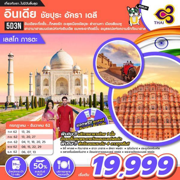 ทัวร์อินเดีย ชัยปุระ อัครา เดลี อนุสรณ์แห่งความรักทัชมาฮาล ชมพระอาทิตย์ขึ้น 5 วัน 3 คืน โดยสายการบิน Thai Airways (TG)