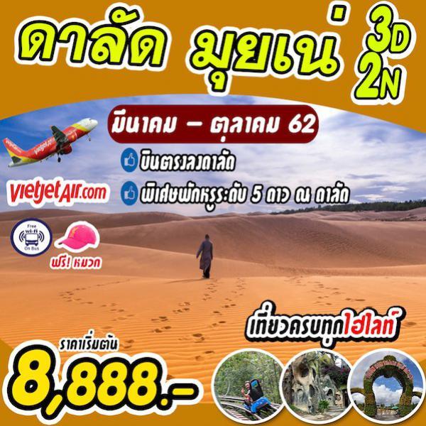 ทัวร์เวียดนามใต้ ดาลัด มุยเน่ ตะลุยทะเลทราย ชมสวนดอกไม้เมืองหนาว 3 วัน 2 คืน โดยสายการบิน VIETJET AIR (VZ)