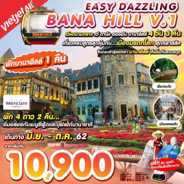 ทัวร์เวียดนามกลาง เว้ ดานัง ฮอยอัน บานาฮิลล์ เต็มอิ่มสวนสนุกแฟนตาซี ปาร์ค ล่องเรือกระด้ง 4 วัน 3 คืน โดยสายการบิน VIETJET AIR (VZ)