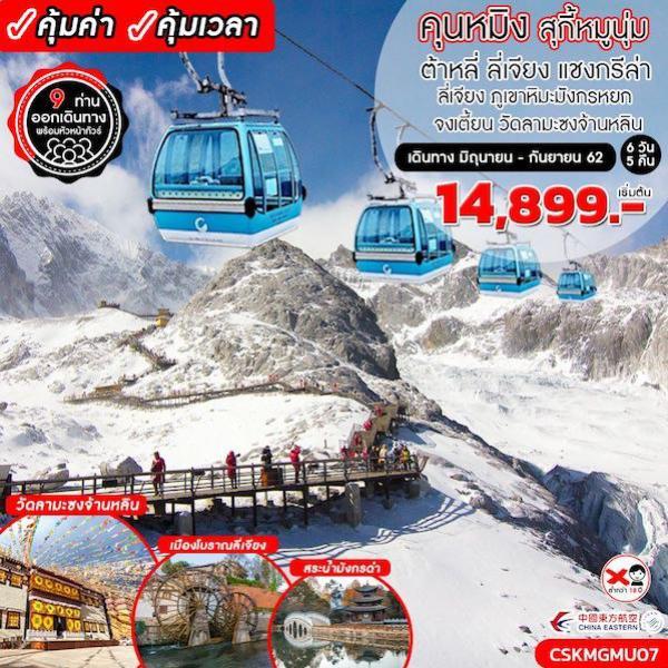 ทัวร์จีน คุนหมิง ต้าหลี่ ลี่เจียง จงเตี้ยน แชงกีร่า ภูเขาหิมะมังกรหยก วัดลามะซงจ้านหลิน 6 วัน 5 คืน โดยสายการบิน CHINA EASTERN AIRLINES (MU)